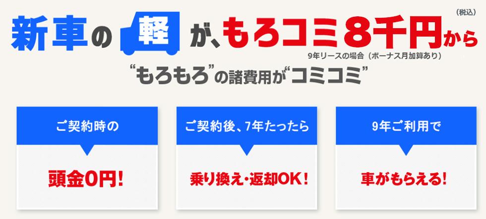 新車の軽がもろコミ8千円から!ご契約時の頭金0円。ご契約後7年たったら乗り換え・返却OK。9年ご利用で車がもらえる!