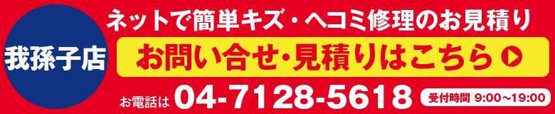 カーコンビニ俱楽部エムエーワークス我孫子店 板金塗装お見積りフォーム